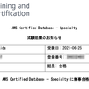 AWS Certified Database - Specialtyに合格した
