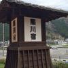 ラフェスタプリマベラ2017を見に熊川宿へ