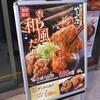 肉祭り☆からあげ専門店『からやま』・おっ合盛りの内容が変わったぞ!