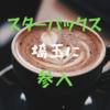 【Uber Eats】埼玉でスターバックスの宅配が可能に!