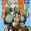 ソード・ワールド2.0リプレイSweets(2) はりきり魔剣ははばからない! 著:藤澤さなえ