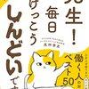 【新刊】 尾林誉史の先生! 毎日けっこうしんどいです