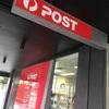 【オーストラリア】日本への手紙の送り方、日本からの荷物の送り方