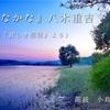 ◆YouTube 更新しました♬ 〜14本目『かなかな』八木重吉(詩集『貧しき信徒』より)〜