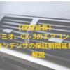 【保証延長】デミオ、CX-3のエアコン・コンデンサの保証期間延長 解説