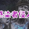 【ライフアフター】感染者侵入のすすめ!