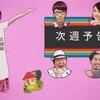 ドラマ「逃げるは恥だが役に立つ(逃げ恥)」の名言集・セリフ・名シーン②〜ドラマ名言シリーズ〜