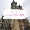 【観光レポート】ランスのノートルダム大聖堂に行って来ました