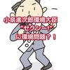 """小泉進次郎環境大臣 """"セクシー!"""" に気候問題❓世界へ発信!"""