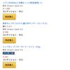 【Amazon】プライムに入ってないので送料をタダにするべくまとめ買いしたものを公開します【アンダー2500円】