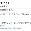 iOS10.1.1が公開。内容はバグ修正のみ。