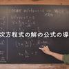 《VIDEO》2次方程式の解の公式の導出