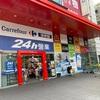 【台湾】お気に入りのスーパーマーケット