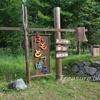 梅雨の晴れ間に絶景キャンプ | ふもとっぱらキャンプ場 その1