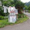 皆で!?長野県【小谷村】湯原温泉「猫鼻の湯」