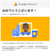 【ブログ初心者が一ヶ月で】Google Adsenseの審査に通過した話