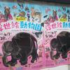 浮世絵動物園@太田記念美術館