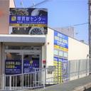 sakai-kaitori-centerのブログ