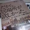 だから、居場所が欲しかった。〜バンコク、コールセンターで働く日本人〜を読みました。