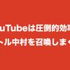 【YouTubeは効率化に必須】分身に話してもらう圧倒的メリット