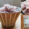 【レポ】本当にダイエットに良い!?白米好きが初めて雑穀米を炊いて食べてみた