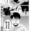 久しぶりにグッときたいい漫画。前田悠『あなたソレでいいんですか』を推していきたい。