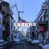 北海道紋別市探訪記その3:紋別市内の飲食店街「はまなす通り」に行ってみた!