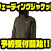 【リトルプレゼンツ】ストレッチ透湿防水素材採用のジャケット「JK-21 ウェーディングジャケット」通販予約受付開始!