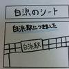 白浜駅に行ってきました【4コマ漫画・和歌山観光隠れスポット】