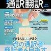通訳翻訳ジャーナル2018年1月号