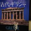 特別展 古代ギリシャ -時空を超えた旅-@神戸市博物館2016-17