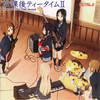 アニメ『けいおん!!』雑感(32)『放課後ティータイムII』がドロップ!収録曲の印象を一気書き。