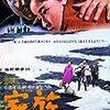 山田洋次のホラー映画「家族」が秀逸な記録映画だった件