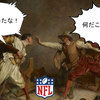 NFL珍プレー 怒りの乱闘編