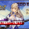 【GEREO】 ソフィア 評価 貫通/神属性