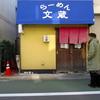 【今週のラーメン1117】 らーめん文蔵 (東京・三鷹) 得油そば