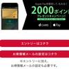 iPhone7にdカードを登録するだけでもれなく2000ポイント貰える件