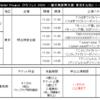 「Hello! Project ひなフェス 2020」FC先行受付スタート!!