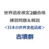 世界遺産検定2級合格の練習問題&解説【日本の世界文化遺産 ⑲|古墳群】