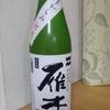 今日の日本酒「雁木」・山口県