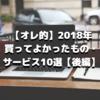 【オレ的】2018年買ってよかったもの・サービス10選【後編】