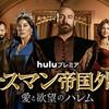 【限定試写会】Hulu独占配信海外ドラマ「オスマン帝国外伝 愛と欲望のハレム」