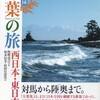236.巻三・303、304:柿本朝臣人麻呂、筑紫の国に下る時に、海道にして作る歌二首