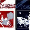 ウルトラマンエース# 〜『エース』同人誌の歴史1 〜名同人誌「全員脱出!」