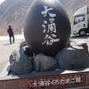 箱根の大涌谷へ行った!