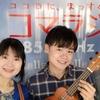 第9回 HONEY on BERRYのUkulele Doki 2020年1月14日(火)