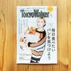 東京ウォーカー11月号「パン」