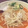 【高田馬場】 旨辛ラーメン「表裏」は学生なら一杯500円!!
