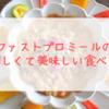 ファスティングアシスト食「ファストプロミール」の味の感想とみはるごはん流アレンジ!