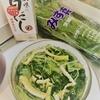 ★水菜と揚げのお浸し